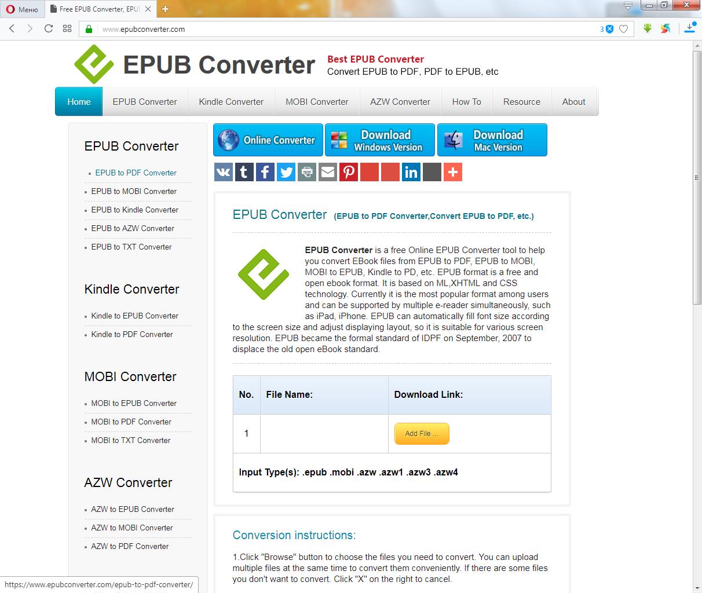 Рис.5 – Официальная страница Epubconverter