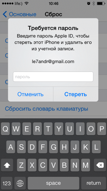 Рис.7 – ввод пароля от Apple ID