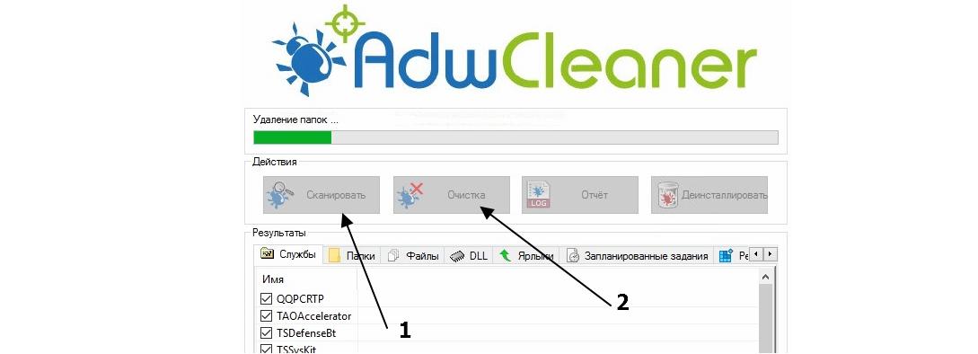 Рис. 7. Работа с AdwCleaner