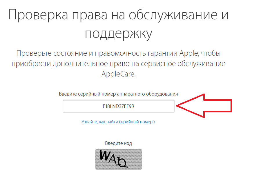 Рис.7 – определение оригинальности смартфона с помощью сайта Apple
