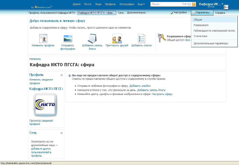 Рис. 7. «Сферы» от Microsoft