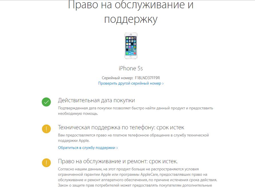 Рис.8 – просмотр информации о телефоне