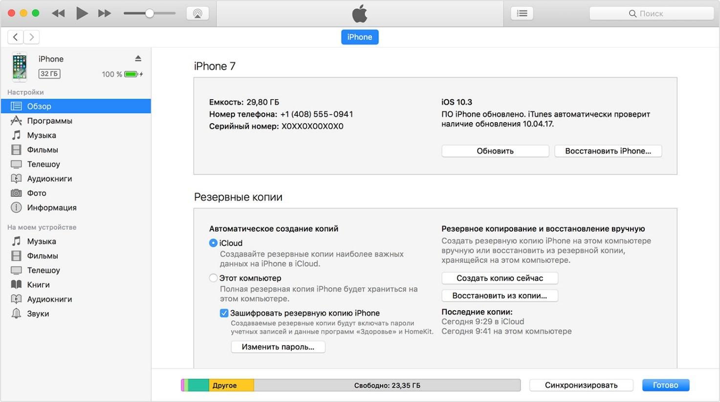 Рис.8 – главное окно программы iTunes