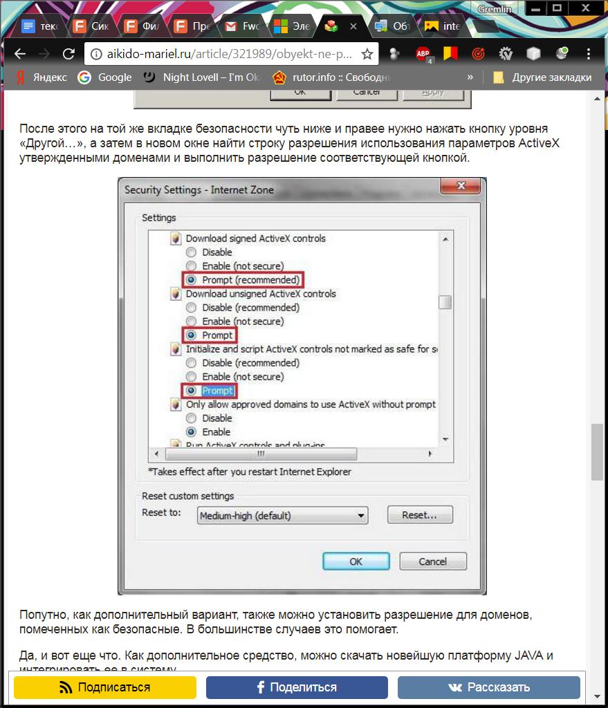 Рис. 8 – Установка параметров ActiveX