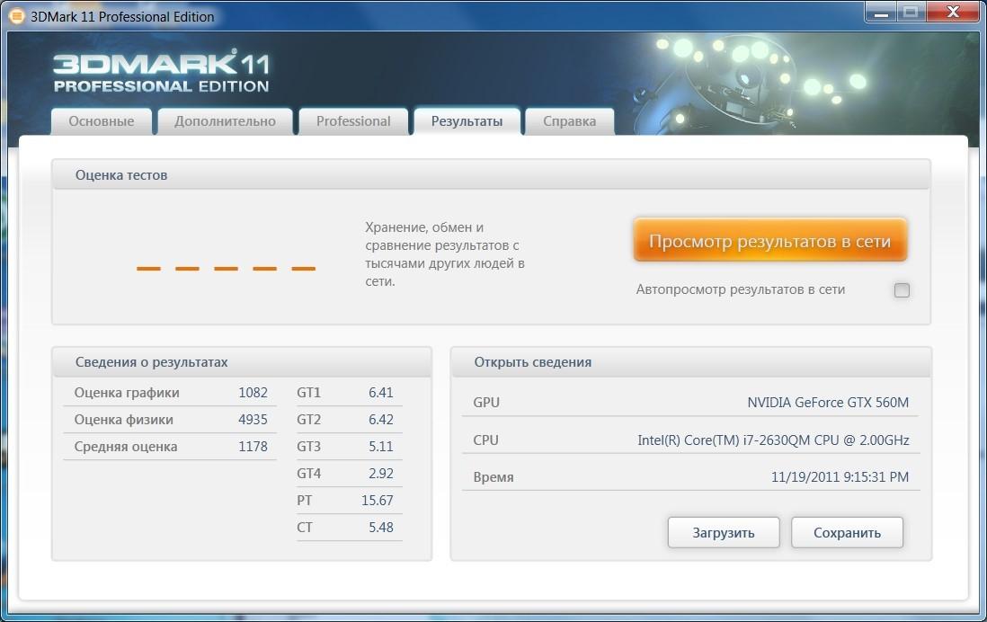Рис. 9. Результаты проверки производительности графики с помощью 3DMark.