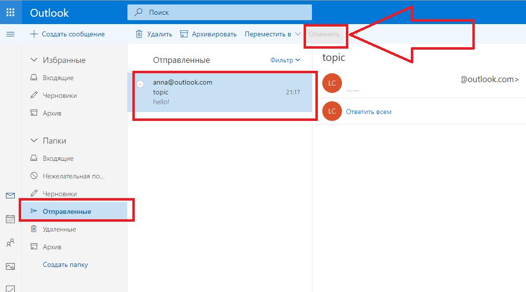 Рис.10 – отмена сообщения через веб-интерфейс