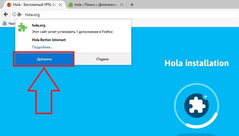 Рис.10 – добавление аддона в браузер