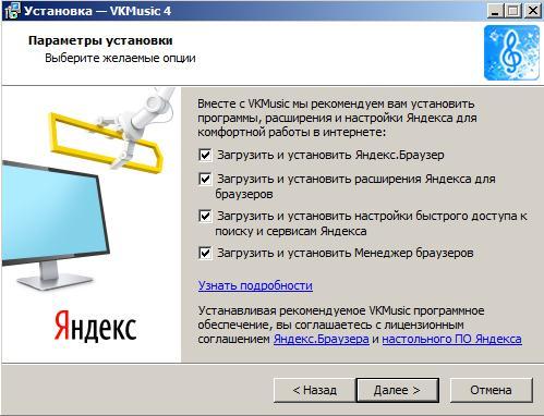 <Рис. 10 Отказ от сервисов Яндекса>