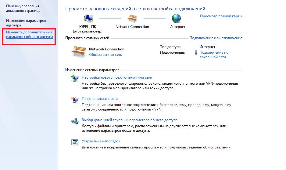 Рис. 10. Изменение параметров доступа к сети.
