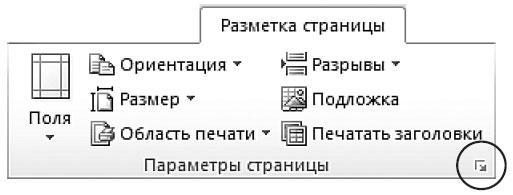 Рис.12 – клавиша «Параметры страницы»