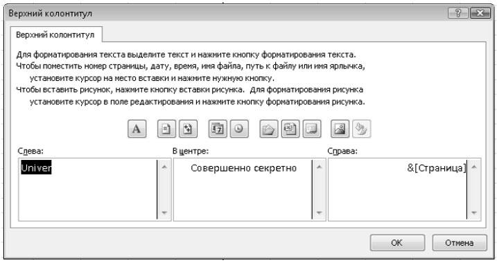 Рис.15 – окно создания пользовательских заголовков листа