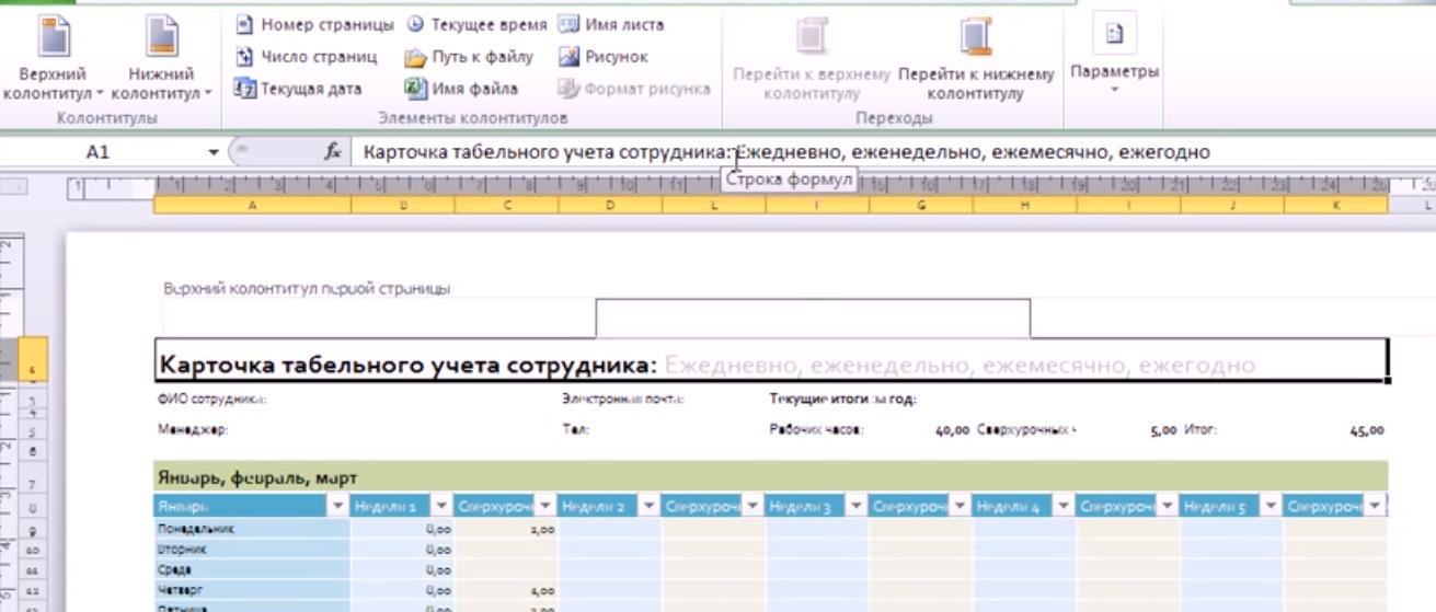 Рис.16 – удаление элементов заголовка в 2010-й версии программы