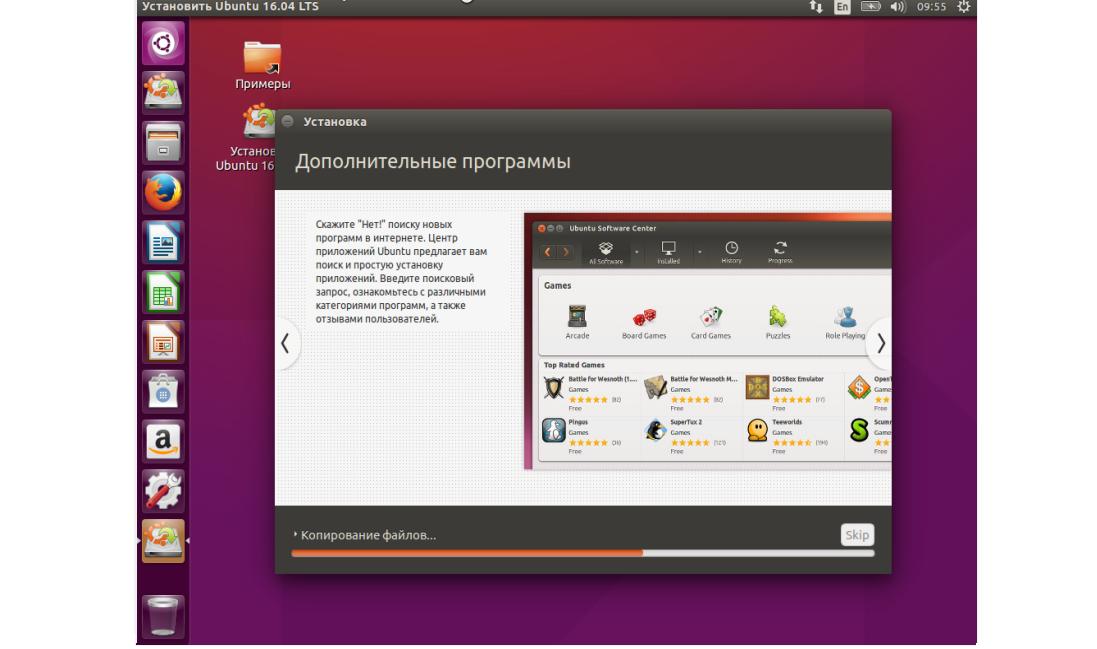 Рис. 18. Установка Ubuntu