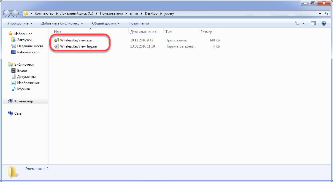 Рис. 19 – Каталог с файлами программы