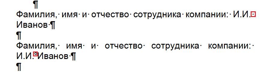 Рис. 2. Использование и неиспользование неразрывного пробела
