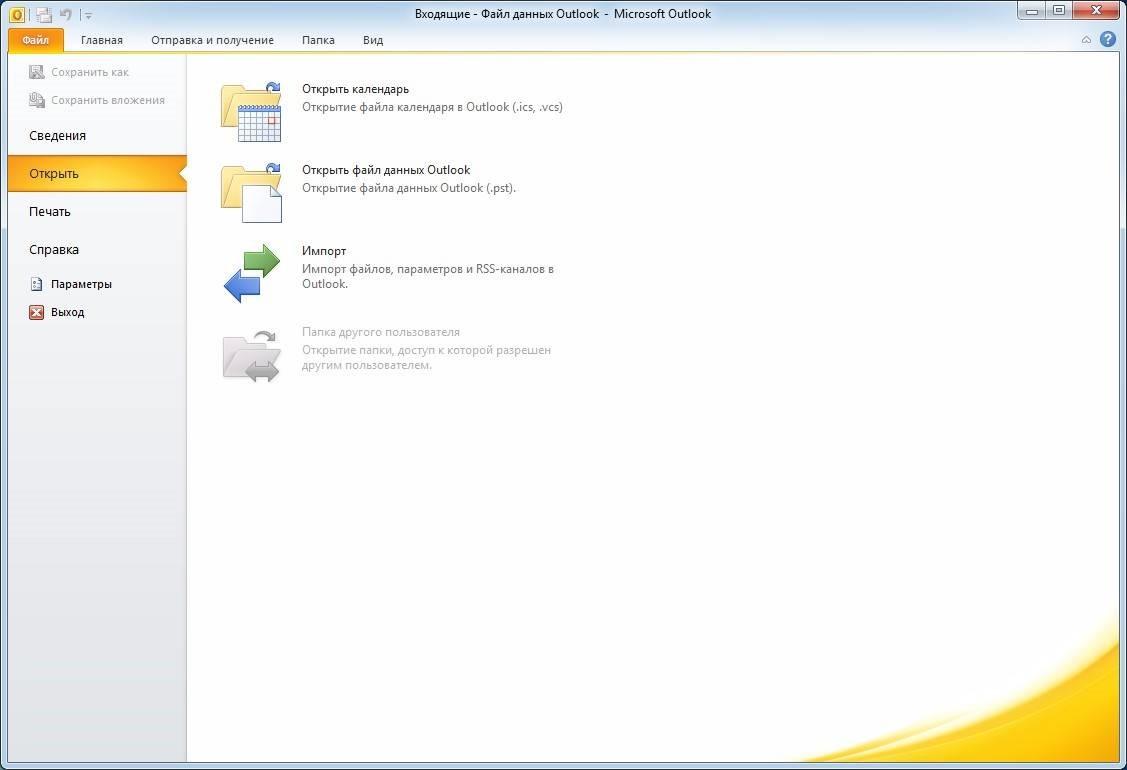Рис. 2 – Вкладка «Файл»