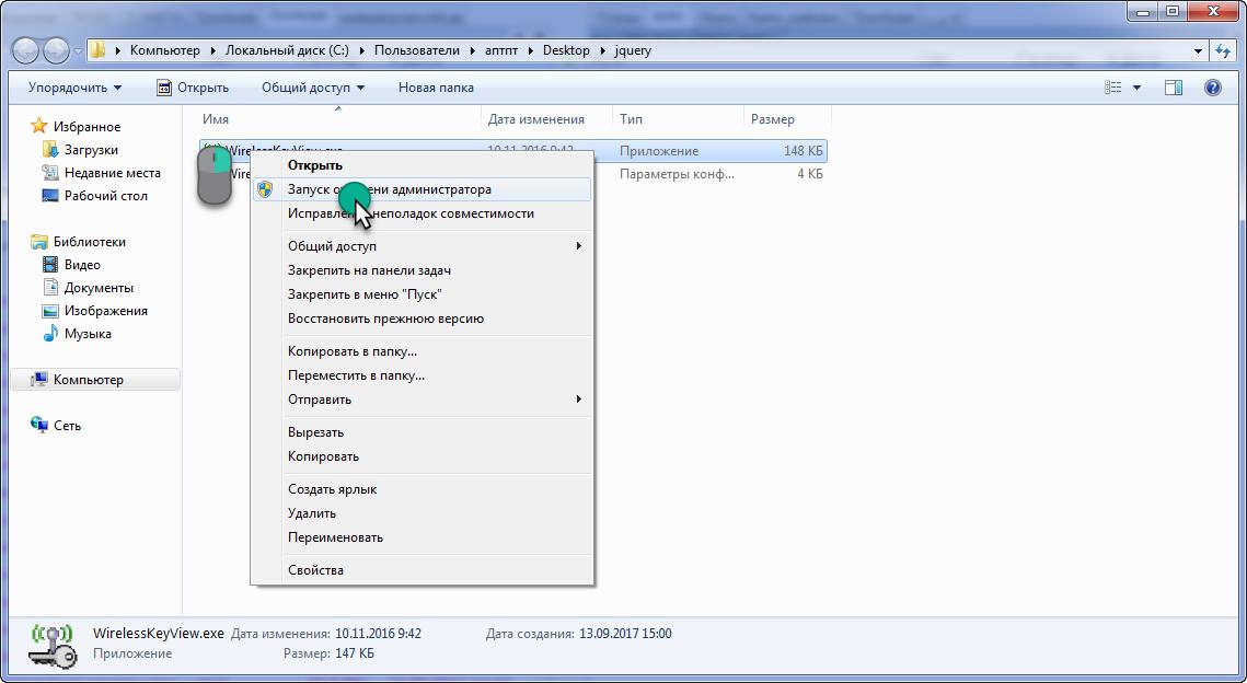 Рис. 20 – Запуск программы от имени администратора