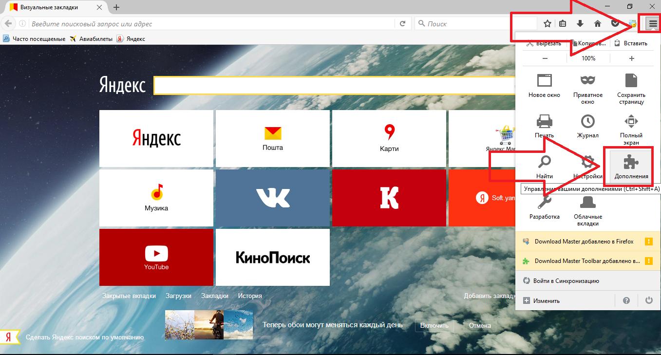 Рис.3 – главное меню браузера
