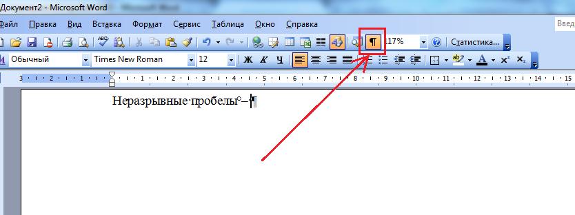 Рис. 3. Кнопка включения непечатаемых (невидимых) символов в Word 2003.
