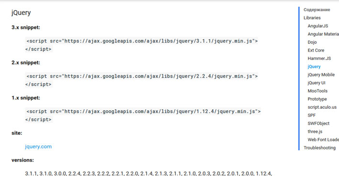 Как выглядит код в jQuery