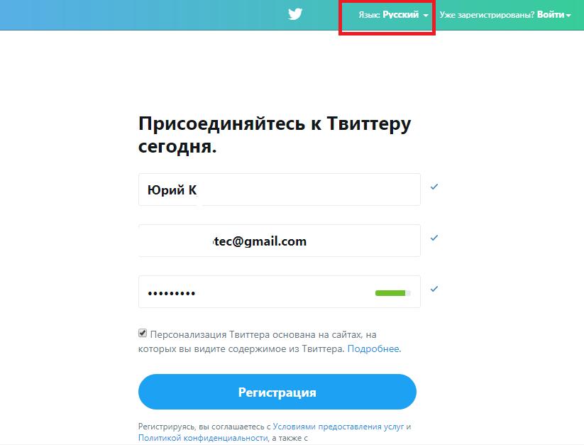 Рис. 3. Начальное окно регистрации в Твиттере.