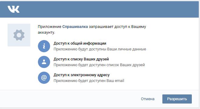 Рис.4 – запрос доступа к аккаунту