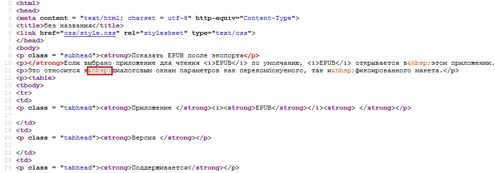 Рис. 4. Неразрывные пробелы в HTML-коде.