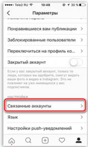 <Рис. 5 Связанные аккаунты>