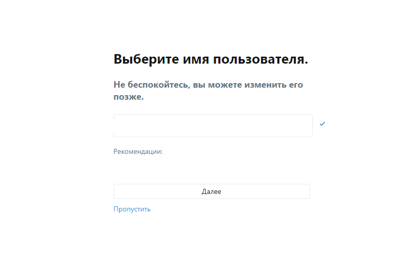Рис. 5. Выбор имени аккаунта.