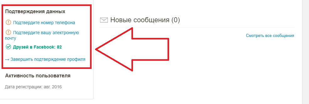 Рис.5 – верификация профиля