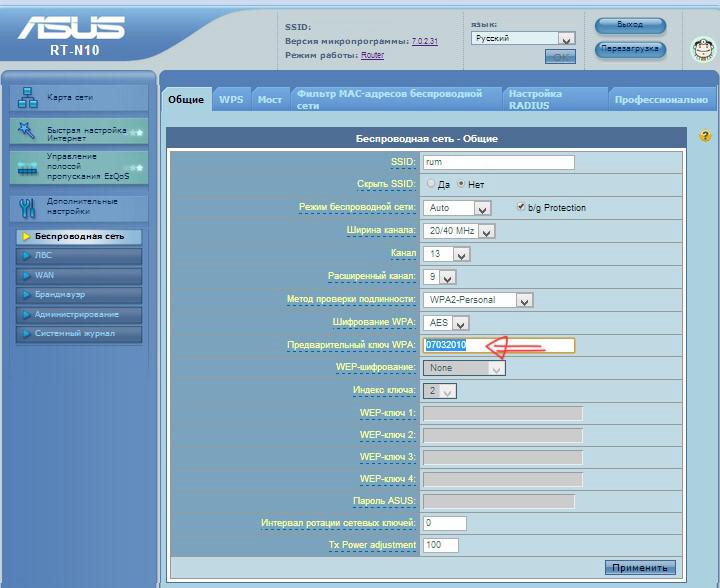 Рис. 6 – Ключ от беспроводной сети на роутерах от Asus