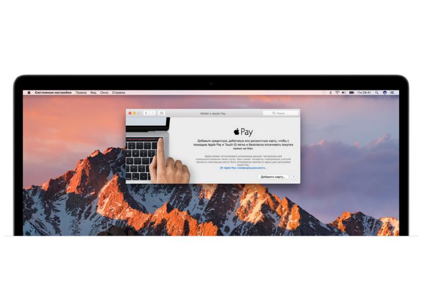 Рис.7 – сохранение карты в MacBook Pro