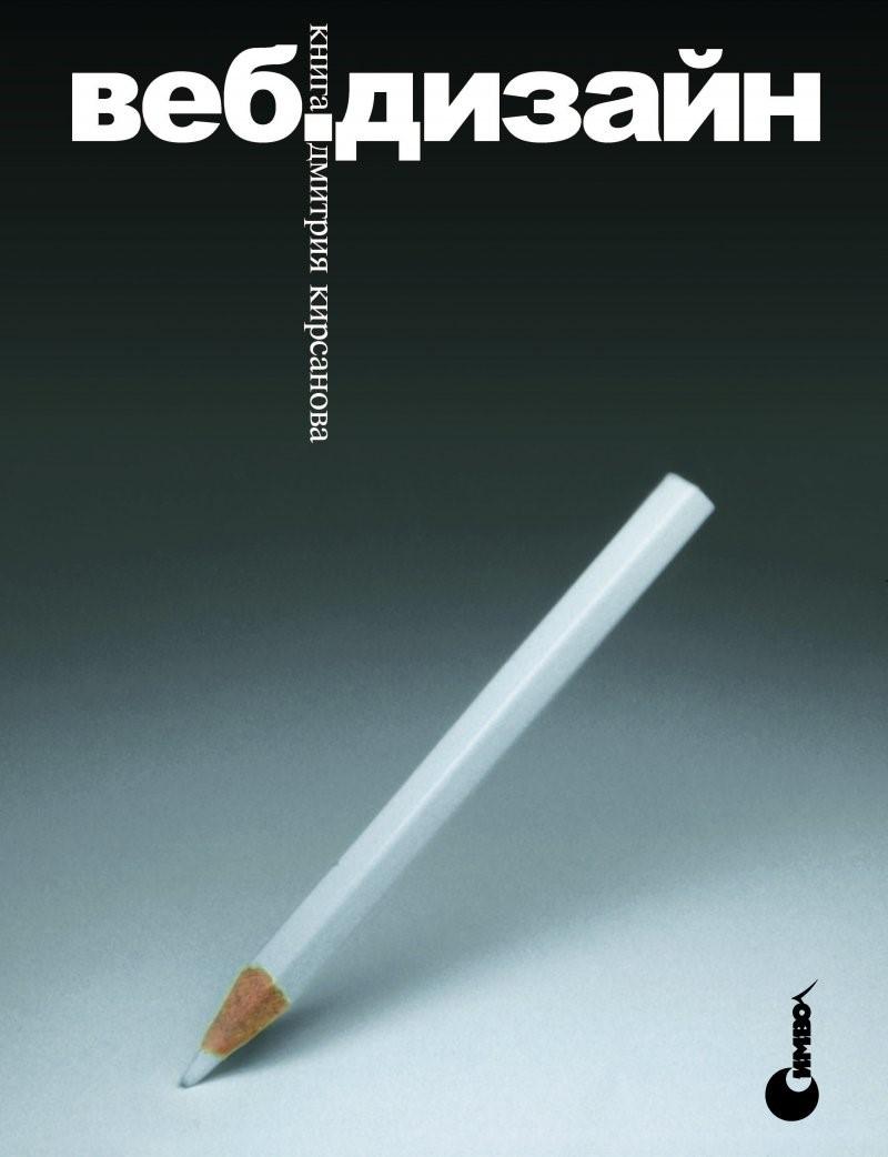 Рис. 7 – Обложка книги «Веб-дизайн»