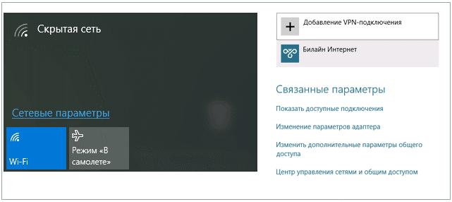Рис. 7 – Сетевые параметры в Windows 10