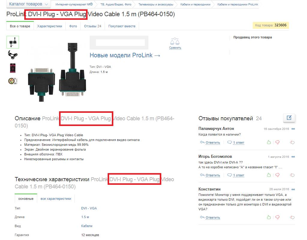 Рис. 7. Правильное указание параметров переходника в онлайн-магазине.