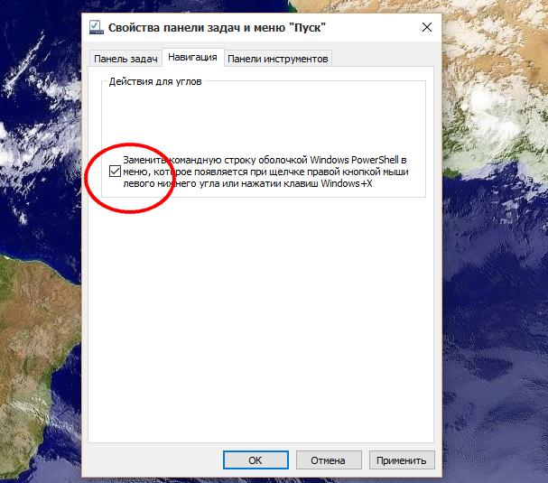 Рис. 7 – Замена командной строки на PowerShell в меню WinX