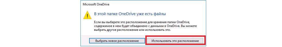 Рис. 8. Окно с заголовком «В этой папке OneDrive уже есть файлы»