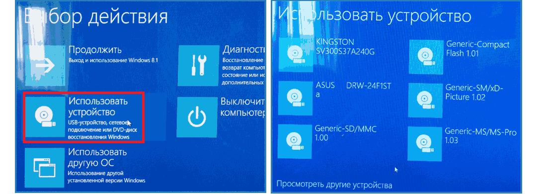 Рис. 8. Выбор устройства для загрузки в Windows 8 и 10 без BIOS или UEFI