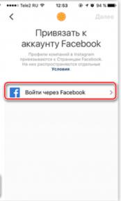 <Рис. 9 Вход через Фейсбук>