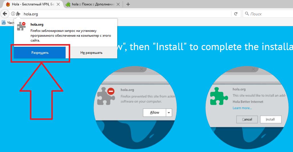 Рис.9 – разрешение установки в браузере