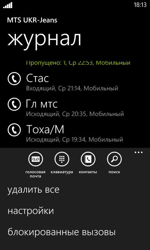 Рис.10 - спам-фильтр в Windows Phone