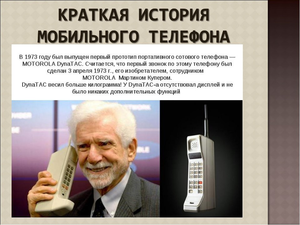 <Рис. 11 Первый звонок по мобильному телефону>