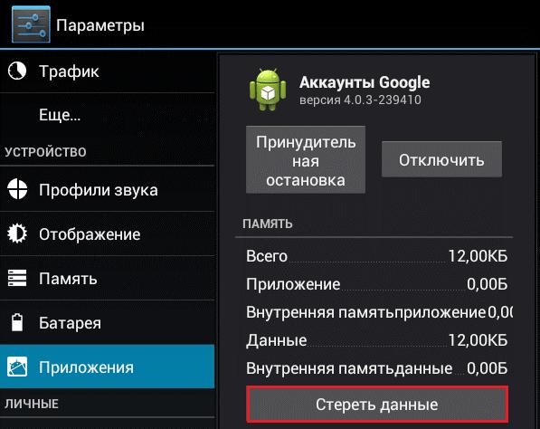 Рис.12 – Стирание данных службы Google