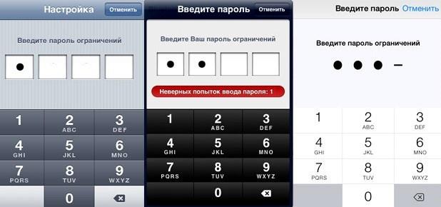 Рис.13 – окно ввода пароля ограничений в разных версиях IOS