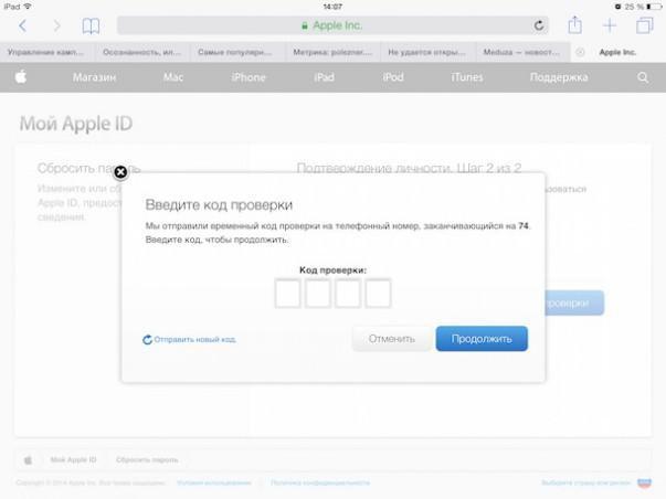 Рис.13 – ввод кода проверки