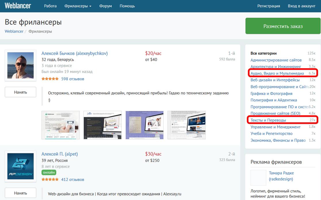 Рис. 14 – На webfreelance.net можно отыскать специалиста в любой области
