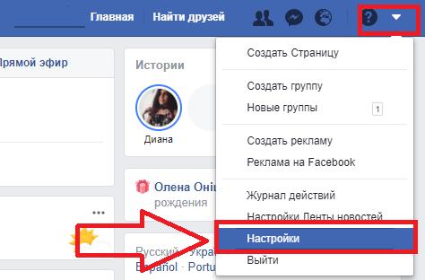 Рис.14 – удаление аккаунта из ЧС на Facebook