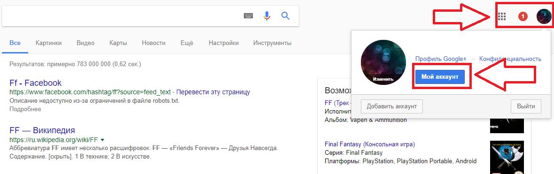 Рис.14 – Открытие настроек профиля Google