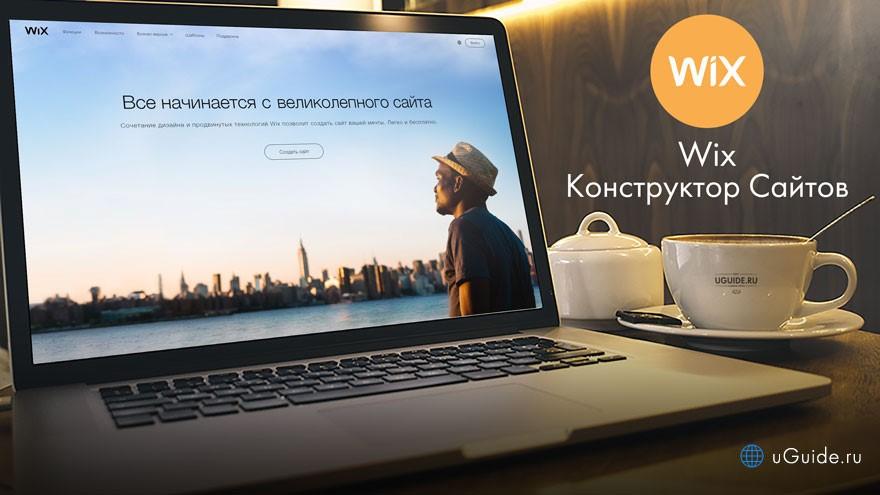 Рис. 15 – Конструктор для разработки сайтов Wix