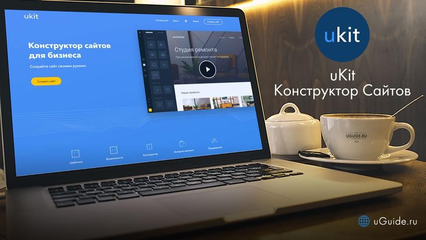 Рис. 16 – Конструктор сайтов uKit